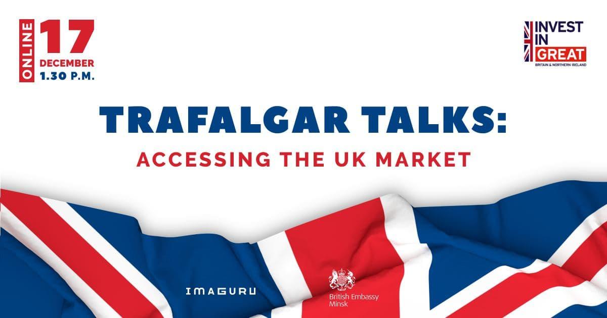 Trafalgar Talks: как войти на рынок Великобритании
